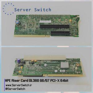 کارت Riser card PCI-X 64bit مخصوص سرور HP DL380