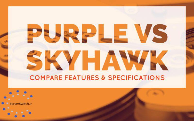 مقایسه هارد دیسک های WD Purple و Seagate Skyhawk