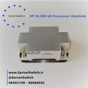 هیت سینک سرور اچ پی HP DL380 G9 Heatsink