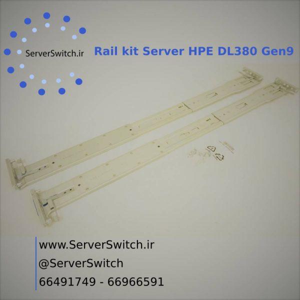ریل کیت اورجینال سرور رکمونت اچ پی DL380 G9