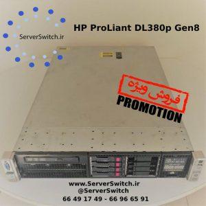 سرور کارکرده اچ پی DL380 G8 8SFF