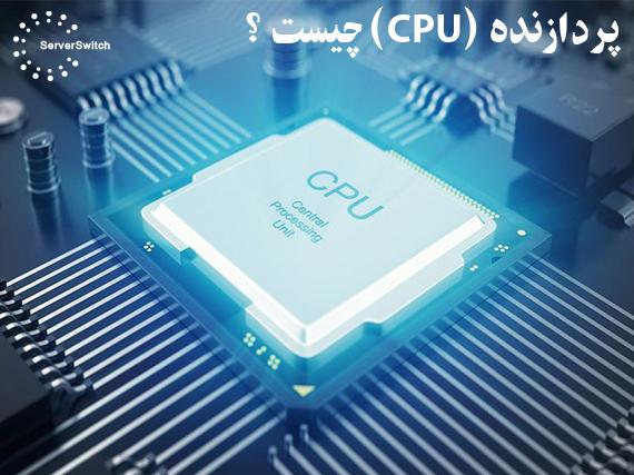 پردازنده چیست؟
