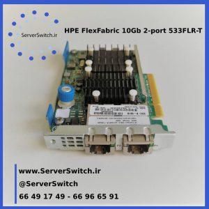 کارت شبکه سرور HPE 10Gb 2-port 533FLR-T