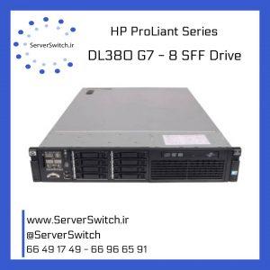 سرور استوک اچ پی نسل7 DL380 G7 8SFF Drive