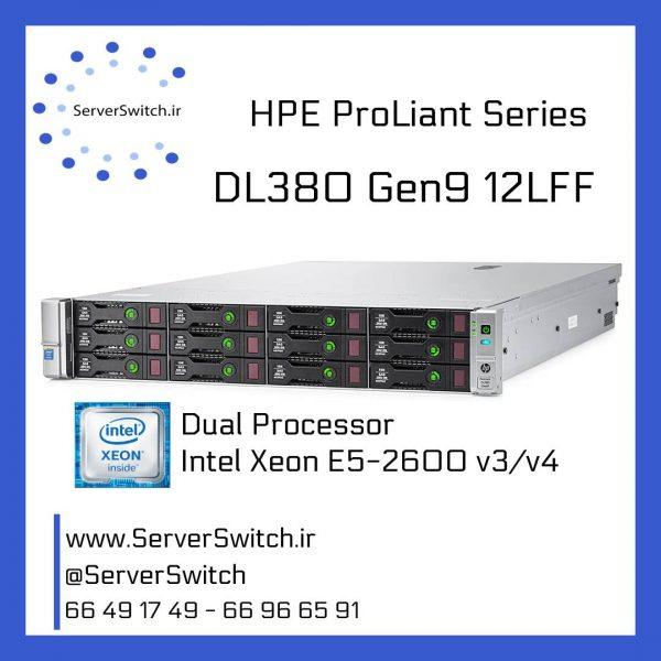سرور استوک اچ پی DL380 G9 12LFF