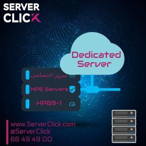 سرور اختصاصی HP Gen9