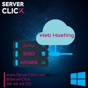 هاست Windows ایران