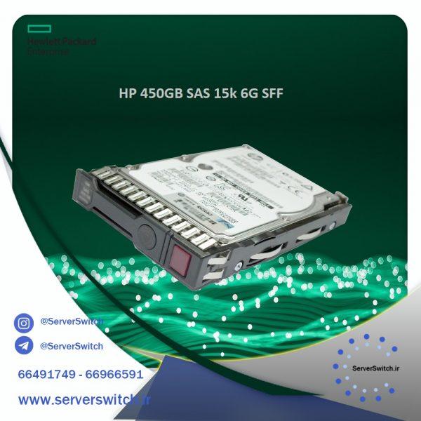 هارد استوک HP 450GB SAS 15K