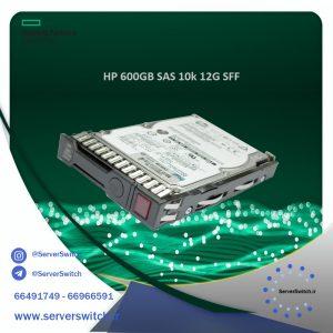 هارد کارکرده سرور HP 600GB 10K