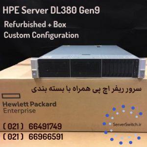 فروش سرور ریفر اچ پی DL380 G9