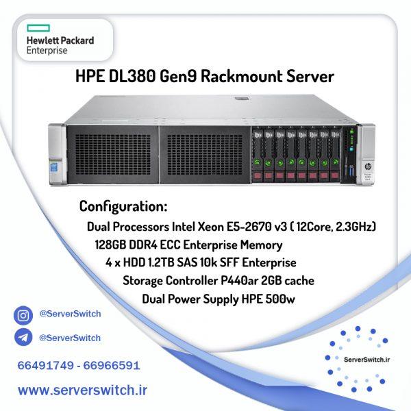 سرور استوک DL380 G9 با پردازنده 2670 v3