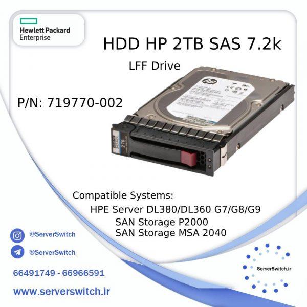 هارد سرور HP 2TB SAS